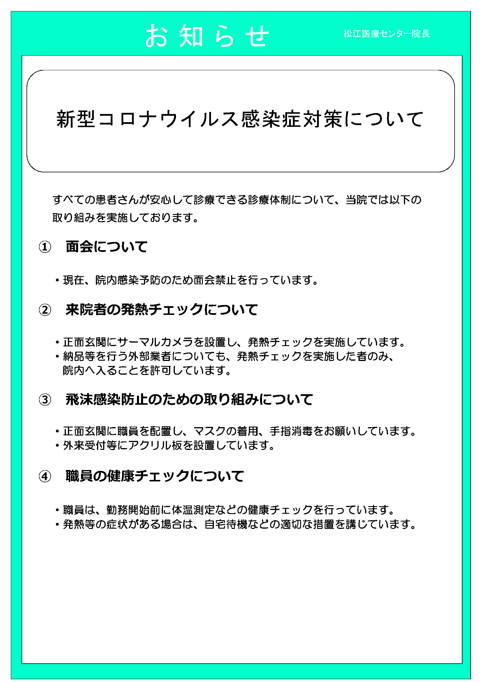 市 者 松江 コロナ 感染